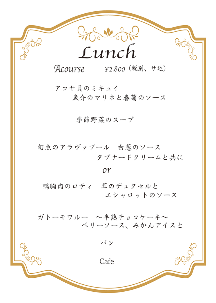 A course 2,800円(税抜、サービス料込)